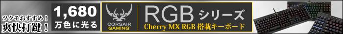 1680万色に光る Cherry MX RGB 搭載キーボード「Corsair RGBシリーズ」