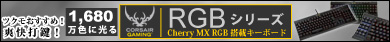 ▲1680万色に光る Cherry MX RGB 搭載キーボード「Corsair RGBシリーズ」▲