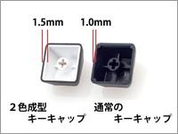 2色成型キーキャップ採用