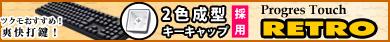 ▲2色成型キーキャップ採用キーボード「ProgresTouch RETRO」特集▲