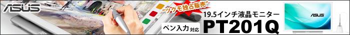 """""""ツクモ独占販売""""ペン入力対応19.5インチ液晶モニター ASUS「PT201Q」"""