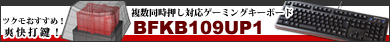 ▲複数同時押し対応ゲーミングキーボード「BFKB109UP1」特集▲