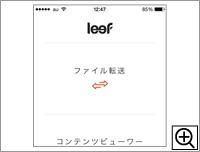 「Leef iBRIDGE」ファイル転送画面
