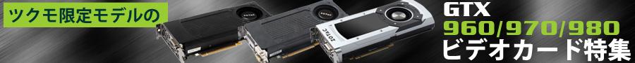 ツクモ限定モデルのGTX 960/970/980ビデオカード特集