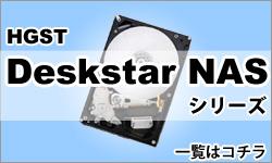 HGST Deskstar NASシリーズ 一覧はコチラ