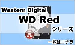 Western Digital WD Redシリーズ 一覧はコチラ