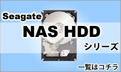 Seagate NAS HDDシリーズ 一覧はコチラ