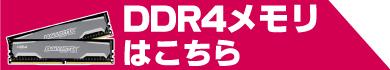 DDR4メモリはこちら