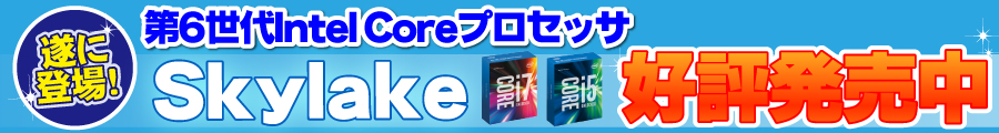 遂に登場!第6世代Intel Coreプロセッサ「Skylake(スカイレイク)」