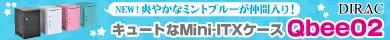 第141弾 爽やかなミントブルーが仲間入り!キュートなMini-ITXケース「Qbee02」