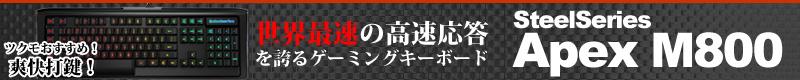 世界最速の高速応答を誇るゲーミングキーボード「SteelSeries Apex M800」