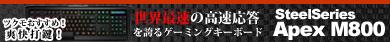 ▲世界最速の高速応答を誇るゲーミングキーボード「SteelSeries Apex M800」▲