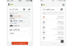スマートフォン用cloudissアプリ