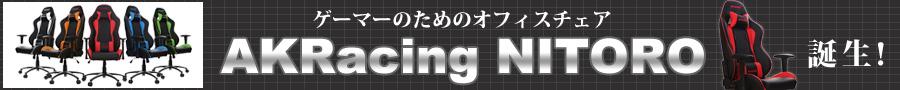 ゲーマーのためのオフィスチェア「AKRacing NITORO」誕生!