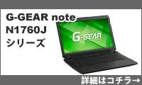 N1760Jシリーズ 詳細はコチラ
