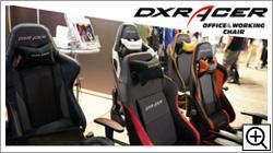 DXRACER展示風景