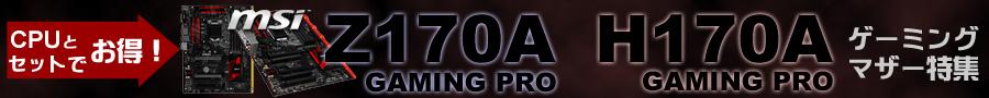 CPUとセットでお得!MSI「Z170A GAMING PRO」「H170A GAMING PRO」ゲーミングマザー特集