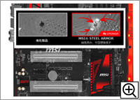 MSI Steel Armor