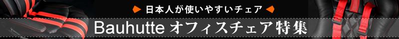 日本人が使いやすいチェア「Bauhutte」オフィスチェア特集