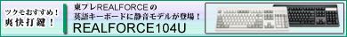 ▲東プレREALFORCEの英語キーボードに静音モデルが登場!「REALFORCE104U」特集▲