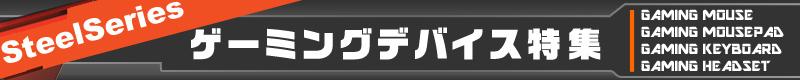 SteelSeriesゲーミングデバイス特集