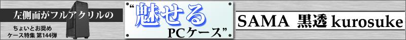 """左側面がフルアクリルの""""魅せるPCケース""""「SAMA 黒透 kurosuke」"""