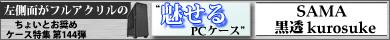 """第144弾 左側面がフルアクリルの""""魅せるPCケース""""「SAMA 黒透 kurosuke」"""