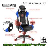 Verona Proシリーズ