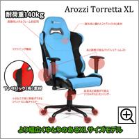Torretta XLシリーズ