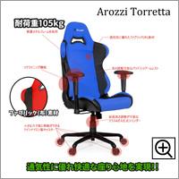 Torrettaシリーズ