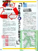 高橋敏也氏が、デジタル99マガジン6号に特別寄稿
