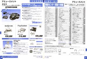 タカラが、ヘッドマウントディスプレイ・ダイノバイザーを発売