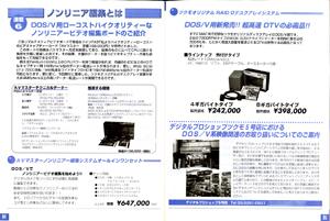 ツクモオリジナルRAID 0ディスクアレイシステムのDOS/V用を発売