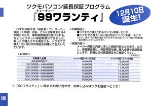 デジタル99マガジンvol7 106P