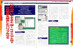 Microsoftが、Windows NT 4.0の日本語版を発売