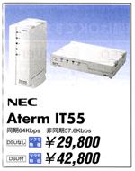 NECが、DSU内蔵ターミナルアダプタAtermIT55DSUを発売