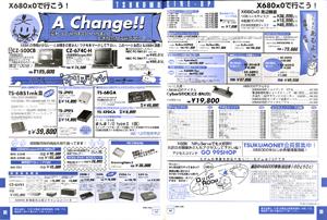 X68030(CZ-500CB)を最終販売