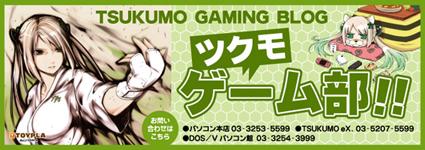 ツクモ ゲーム部!!ブログ