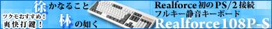 ▲Realforce初のPS/2接続フルキー静音キーボード「Realforce108P-S」▲