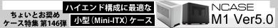 第146弾 ハイエンド構成に最適な小型(Mini-ITX)ケース「NCASE M1 Ver5.0」