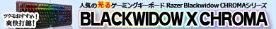 ▲ Razer 新型ゲーミングキーボード「BlackWidow X Chroma」▲