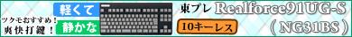 ▲軽くて静かな10キーレス 東プレ Realforce91UG-S(NG31BS)▲
