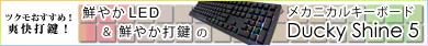 ▲鮮やかLED&鮮やか打鍵のメカニカルキーボード「Ducky Shine 5」特集 ▲