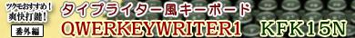 ▲爽快打鍵番外編 タイプライター風キーボード特集 ▲