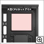 大型CPUカットアウト