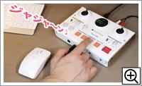 押すだけで効果音を再生できる3つのPONキー