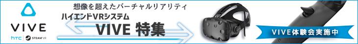ハイエンドVRシステム「VIVE」特集