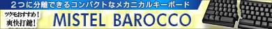 ▲2つに分離できるコンパクトなメカニカルキーボード「MISTEL BAROCCO」 ▲