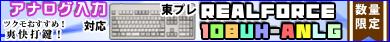 ▲数量限定!アナログ入力対応 東プレ「REALFORCE108UH-ANLG」 ▲
