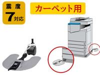 不動王キャスターストッパー(FFT-012C)